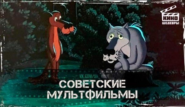 Подборка отличных советских мультфильмов.