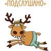 Подслушано п.Первомайск™