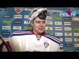 СКА-ТВ: Илья Ежов о матче со