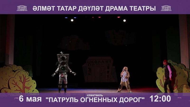 6 мая 1200 в Альметьевском театре спектакль для всей семьи Патруль огненных дорог!