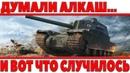 ОНИ ПОДУМАЛИ ЧТО ОН ВСЕГО ЛИШЬ АЛКАШ НО ЗАБЫЛИ ЧТО У НЕГО ФУГАСНИЦА А ДАЛЬШЕ world of tanks