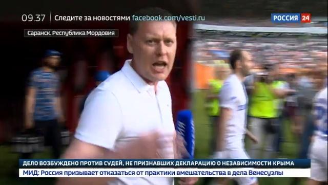 Новости на Россия 24 • Более 40 тысяч болельщиков собрал тестовый матч на стадионе Мордовия-Арена