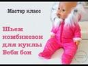 МК Пошив комбинезона для куклы Беби Бон Одеваем Baby Born