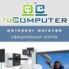 Компьютеры | ПК |Интернет-магазин TopComputer.RU