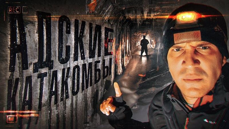 Разоблачение АДСКИХ пещер - спустились в катакомбы