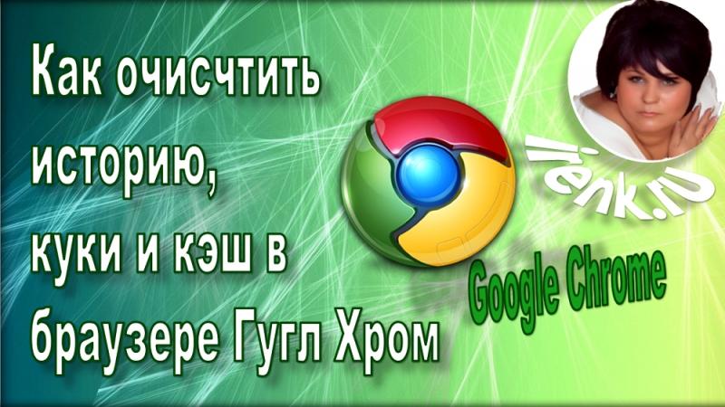 Как очистить историю и куки в браузере Гугл Хром. Шаг 1. Ирина Кириковская