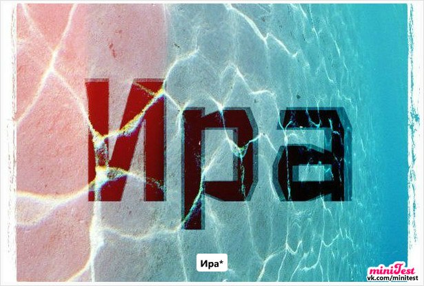 Мужу, картинки с надписями имен ира