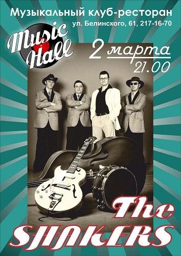 02.03 The Shakers (Вятка) в MUSIC HALL