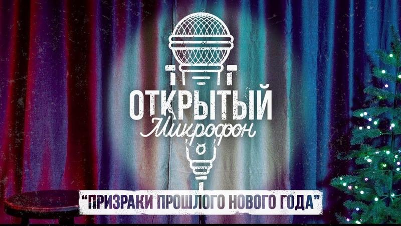 Открытый микрофон: ПРИЗРАКИ ПРОШЛОГО НОВОГО ГОДА [18]