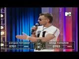 Богдан Титомир feat. Fun2mass - Девочка ...ом (Live) (240p).mp4