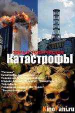 Самые трагические катастрофы / The Most Tragic Catastrophies
