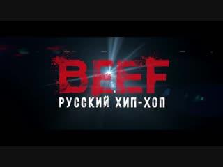 BEEF: Русский хип-хоп  Трейлер (2019)