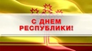 Поздравление Главы Чувашии Михаила Игнатьева с Днём Республики