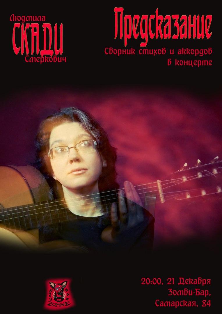 Афиша Самара 21.12. Концерт Скади в Самаре