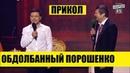 Обдолбанные Порошенко и Гройсман - Зал смеялся до слез Вечерний Квартал 95 2018 ЛУЧШЕЕ