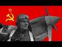 Марш Советских Авиаторов! Anthem of the Soviet Airforce!