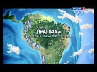 Жеребьёвка Чемпионата Мира  2014/ Draw World Cup 2014