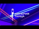 👑 Studio Dance 👑 Relax Pole Dance Strip-Plastic