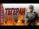 Фильмы о разведке ТЕГЕРАН военные фильмы 2017