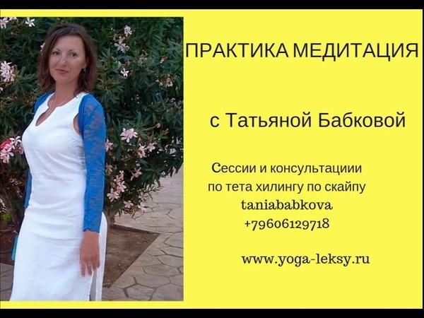 Медитация Великий Нефритовый храм Татьяна Бабкова www.yoga-leksy.ru