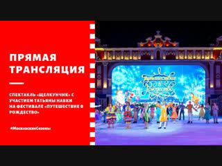 Спектакль Щелкунчик на фестивале Путешествие в Рождество