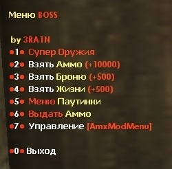 [CS 1.6] Addon - Boss Menu (Босс меню)