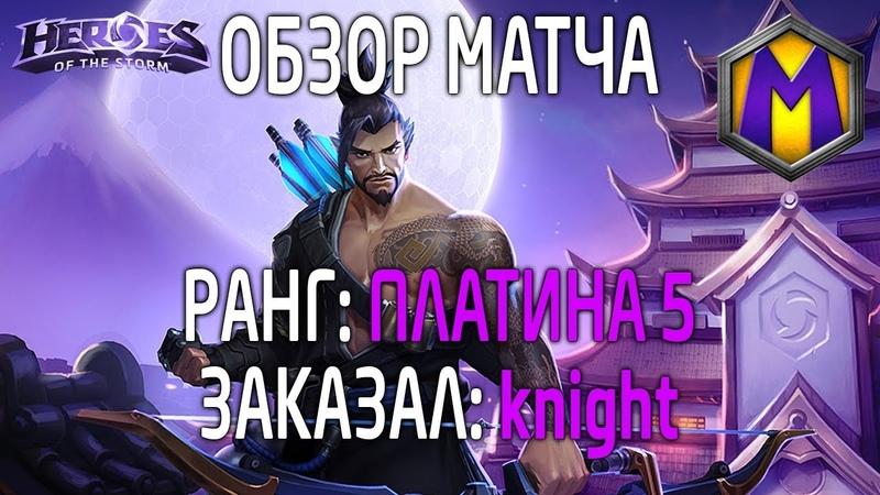Обзор матча для knight [Лига героев, Платина 5]