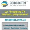 Покраска авто/ремонт бамперов/рихтовка Автоэстет