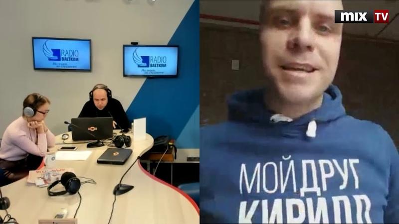 Ассистент российского режиссера Кирилла Серебренникова Евгений Кулагин Абонент доступен MIXTV