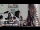 Лика и Саманта   Lica Samantha - 6 Серия