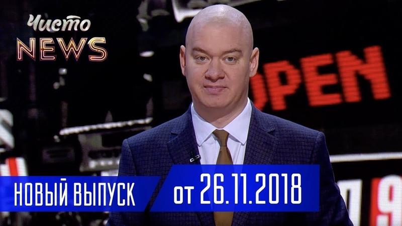 Военное Положение и Тайная Встреча Порошенко с Кумом Путина - Новый ЧистоNews от 26.11.2018