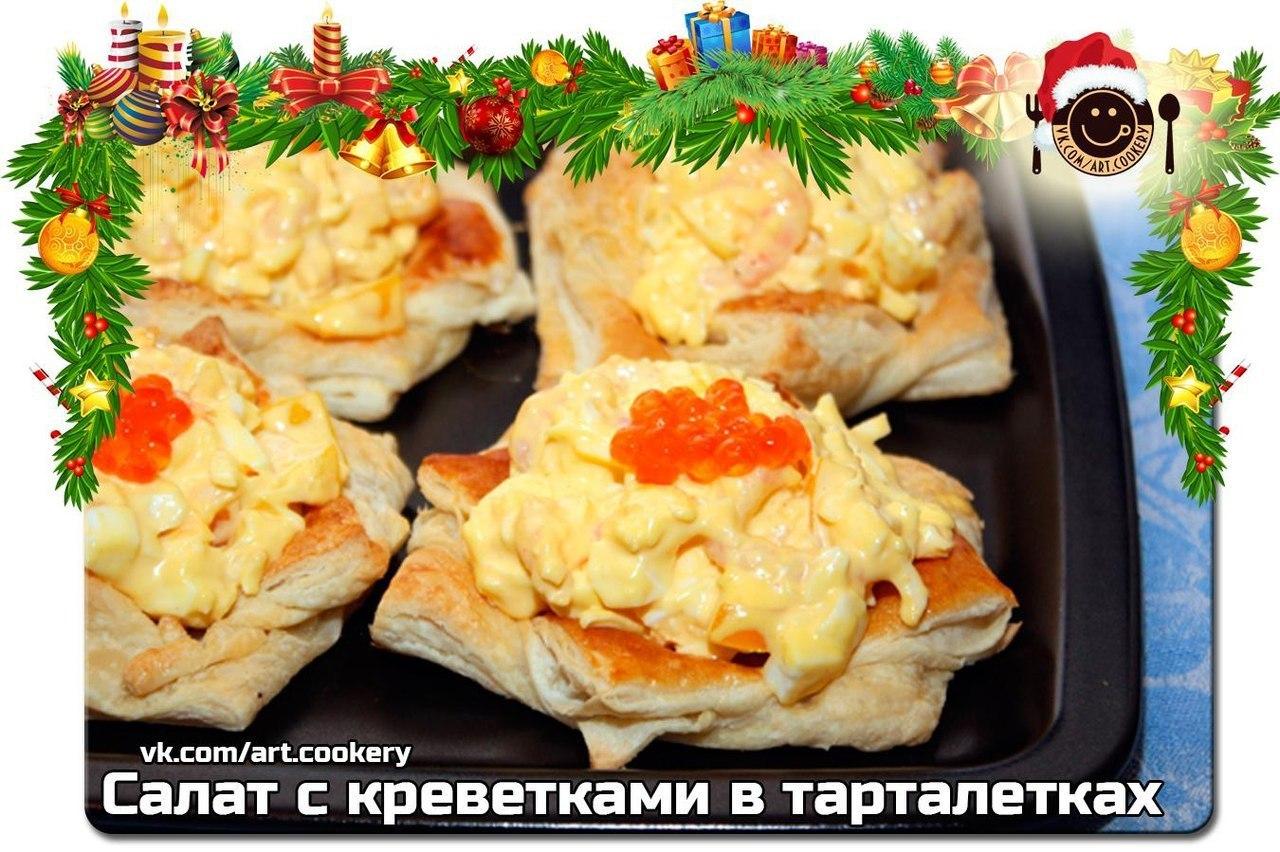 Рецепты салатов с креветками для тарталеток