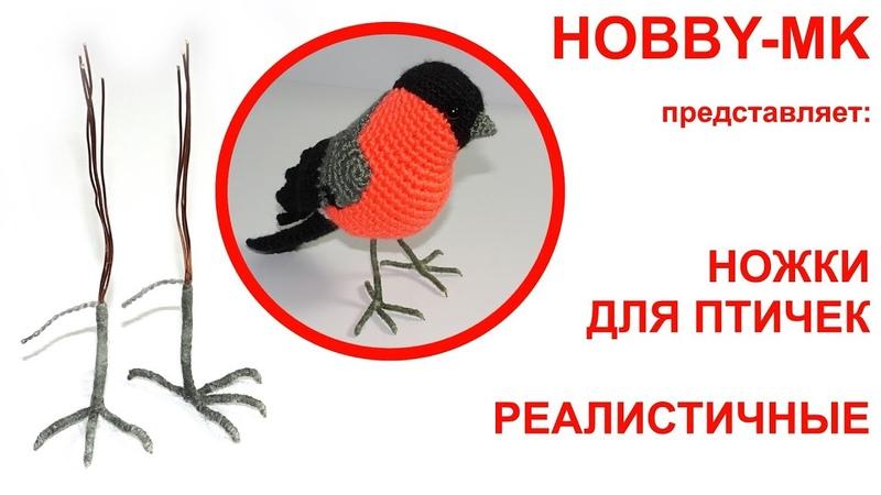 Реалистичные ножки для птичек - легко!