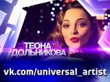 Теона Дольникова на проекте