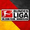 Bundesliga | Бундеслига
