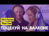 Премьера клипа! Ольга Бузова и Леша Свик - Поцелуй на балконе (08.03.2019)