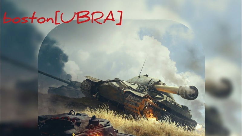 Wot blitz Марафон мастеров.Fury,ИС-7,Т-54и т.д UBRA
