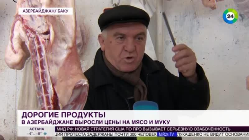 В Азербайджане выросли цены на мясо,люди в шоке,недовольные есть. Азербайджан Azerbaijan Azerbaycan БАКУ BAKU BAKI Карабах 2019