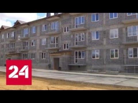 До конца года на Сахалине переселят из ветхого жилья почти 500 семей - Россия 24
