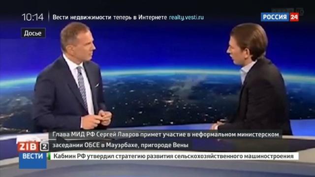 Новости на Россия 24 • На неформальном заседании министры иностранных дел ОБСЕ поговорят о безопасности