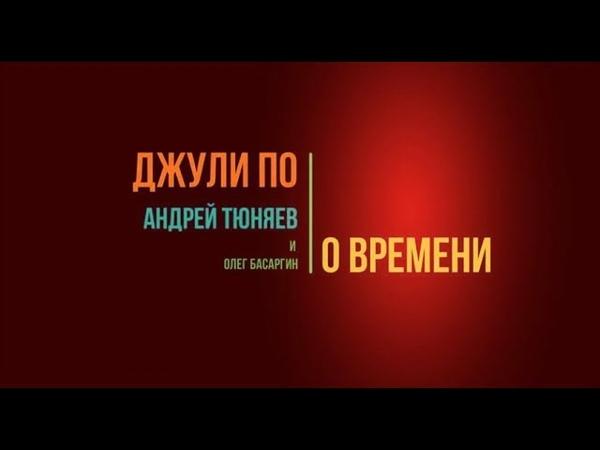 Джули По и Андрей Тюняев: Невероятно! Открыта топология времени! Телепортация. Машина Времени!