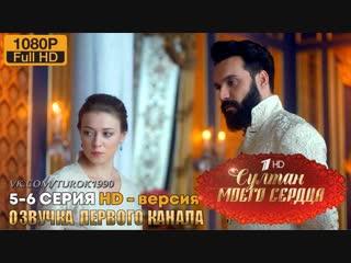 СМС-5-6 серия HD - Первый канал