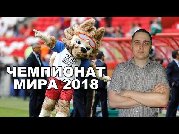 ♐Зачем России Чемпионат мира Новости СВЕРХДЕРЖАВЫ♐