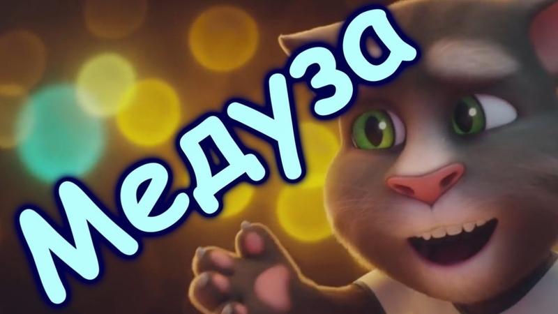 МЕДУЗА - перепели Говорящие коты Том и Анжела ( MATRANG )