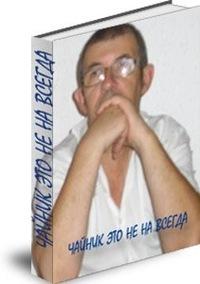 Илья Шурман, 3 ноября 1955, Ростов-на-Дону, id229308846