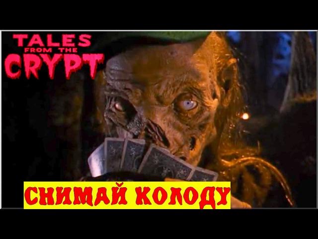 Байки из склепа - Снимай Колоду | 3 эпизод 2 сезон | Ужасы | HD 720p