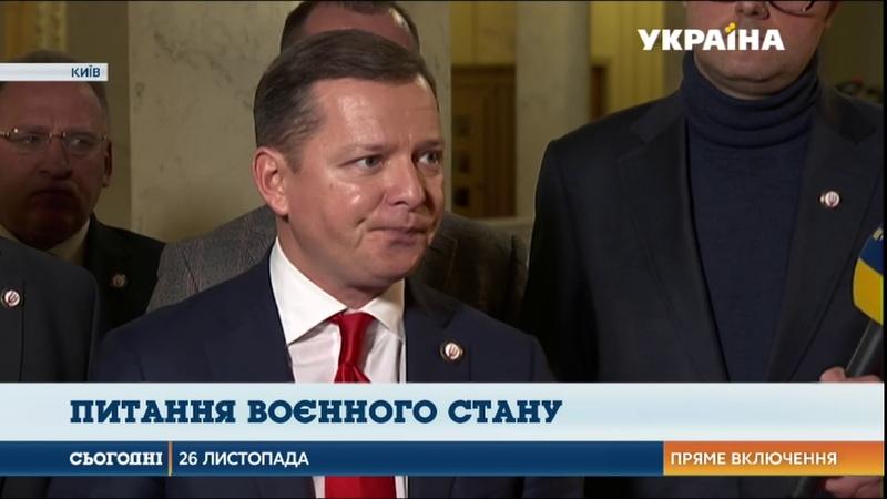 Олег Ляшко: Закон про воєнний стан який подано на розгляд – не проти агресора, а проти людей