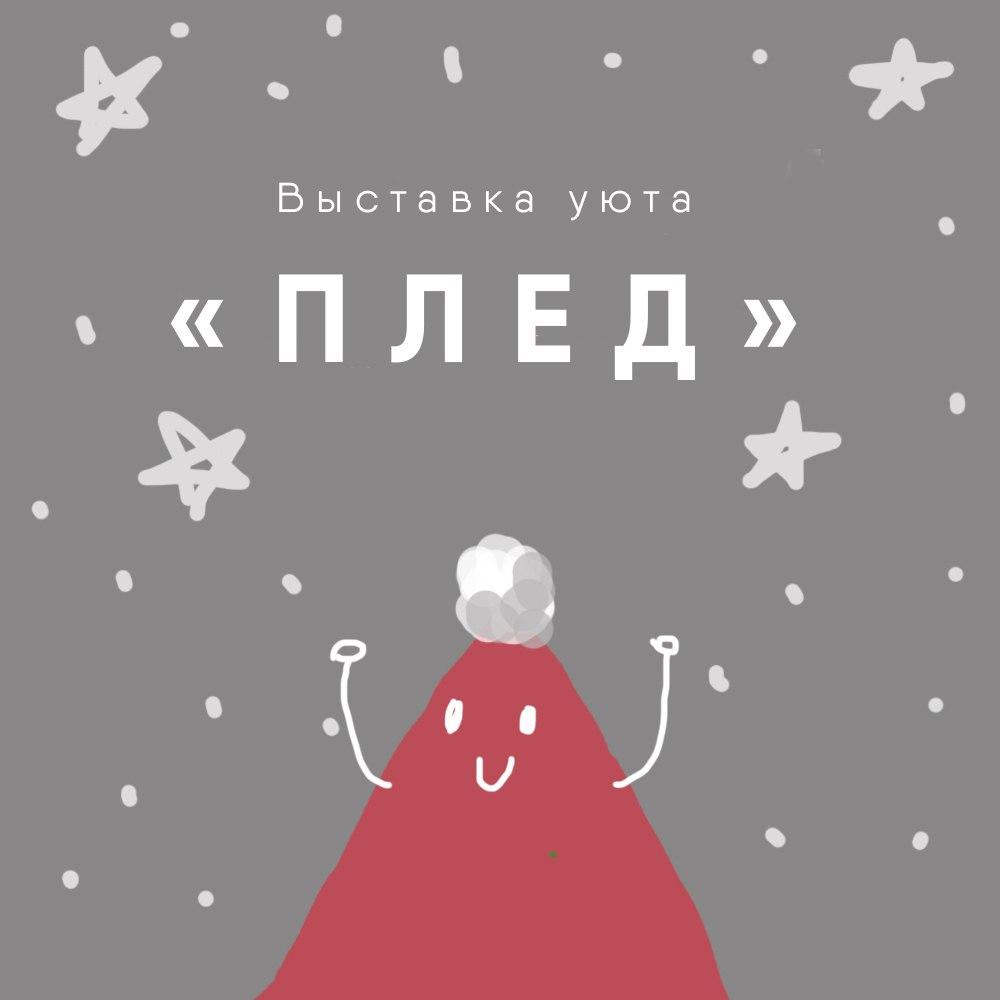 Афиша Ижевск ПЛЕД / выставка уютных картинок