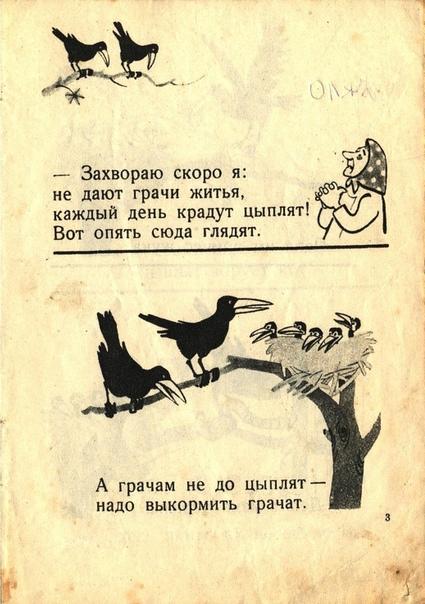 Советский комикс Грачи и Кот Автор: В. Каринский Художник: К. Ротов.1936 год.