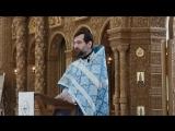 VID_2018-09-21 Проповедь о.Дмитрия Сизоненко на Рождество Богородицы